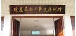 亚搏娱乐电子官网琼崖红军云龙改编旧址红色旅游基础设施项目