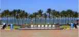 亚搏娱乐电子官网假日海滩开发管理有限公司